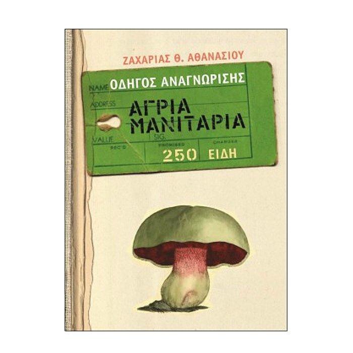 Άγρια μανιτάρια 250 είδη
