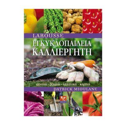 """Larousse """"Εγκυκλοπαίδεια καλλιεργητή"""""""