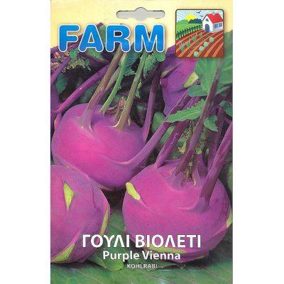 FARM 117 - ΓΟΥΛΙ ΒΙΟΛΕΤΙ – Brassica oleracea gongylodes